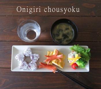 Onigiri chousyokuのコピー