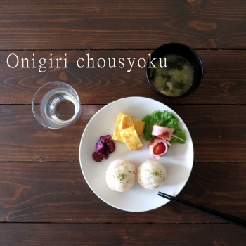 onigiri chousyoku2のコピー