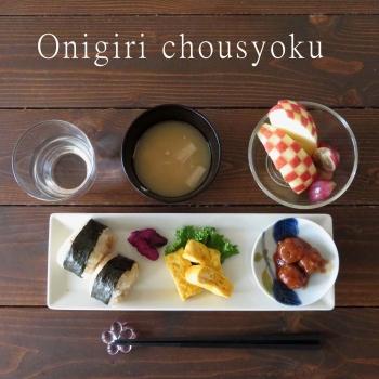 onigiri chousyoku3のコピー