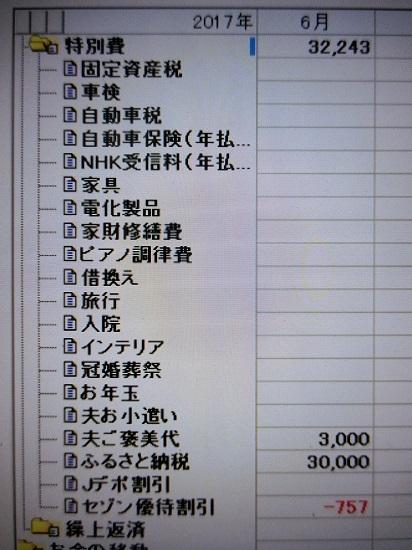 2017/6 tokubetuhi
