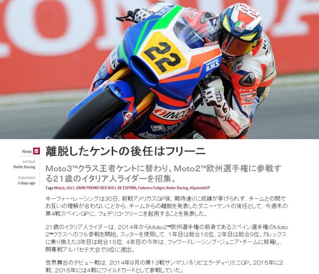 Moto2-Kiefer-News.png