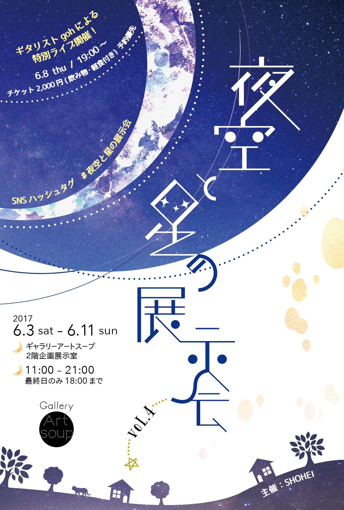 夜空と星の展示会4ー表
