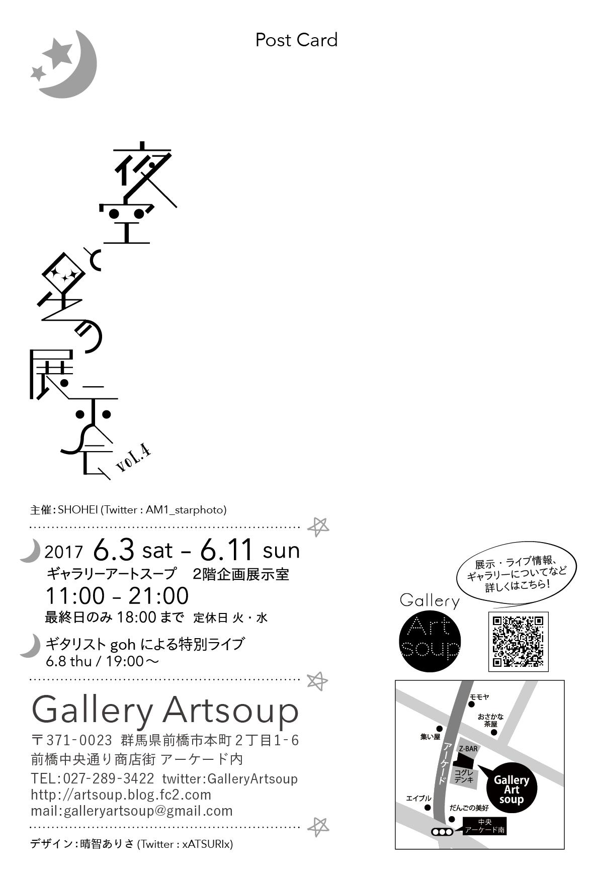 夜空と星の展示会4ー裏