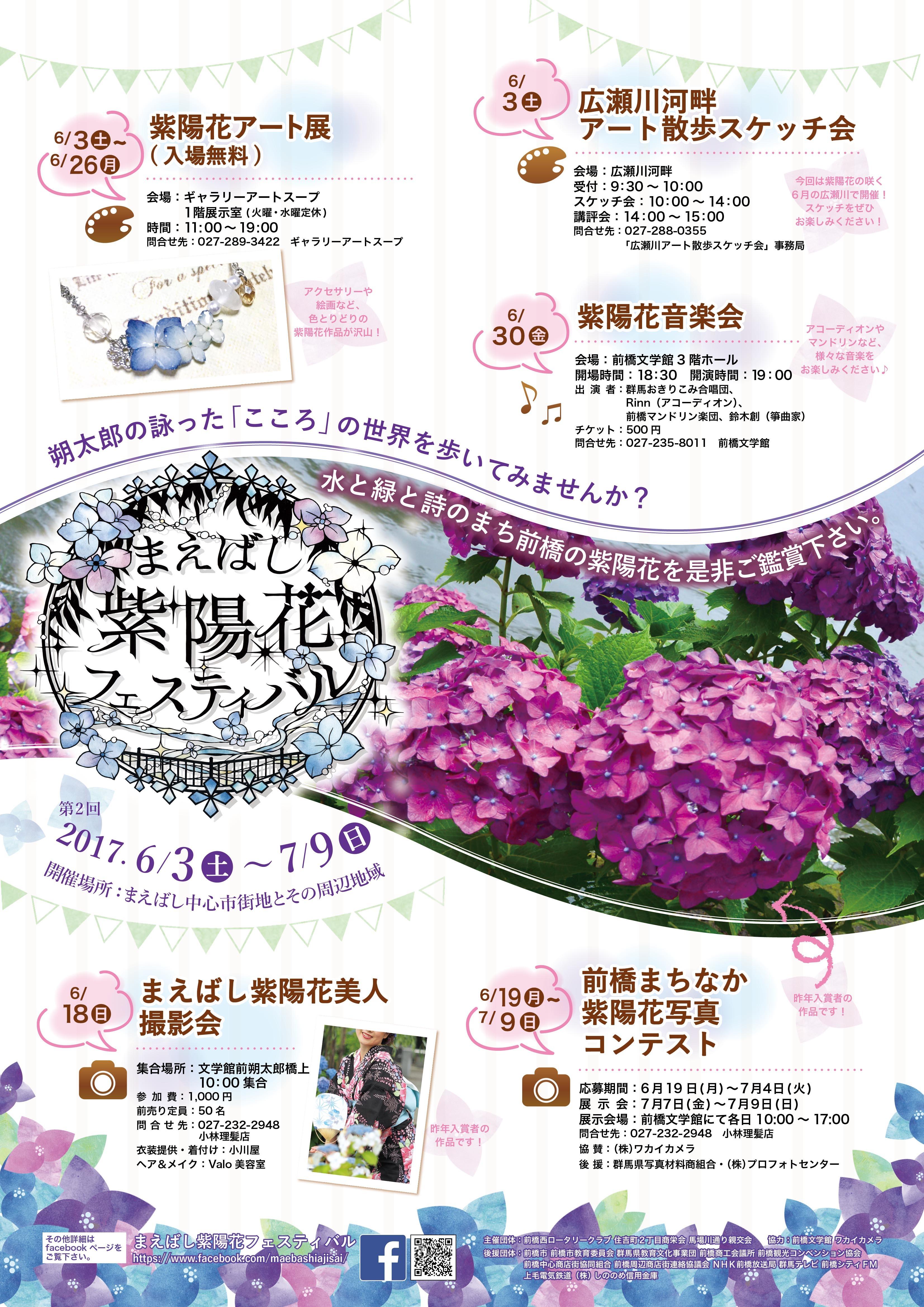 まえばし紫陽花フェスティバル2017