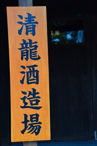 DSC_清龍3276
