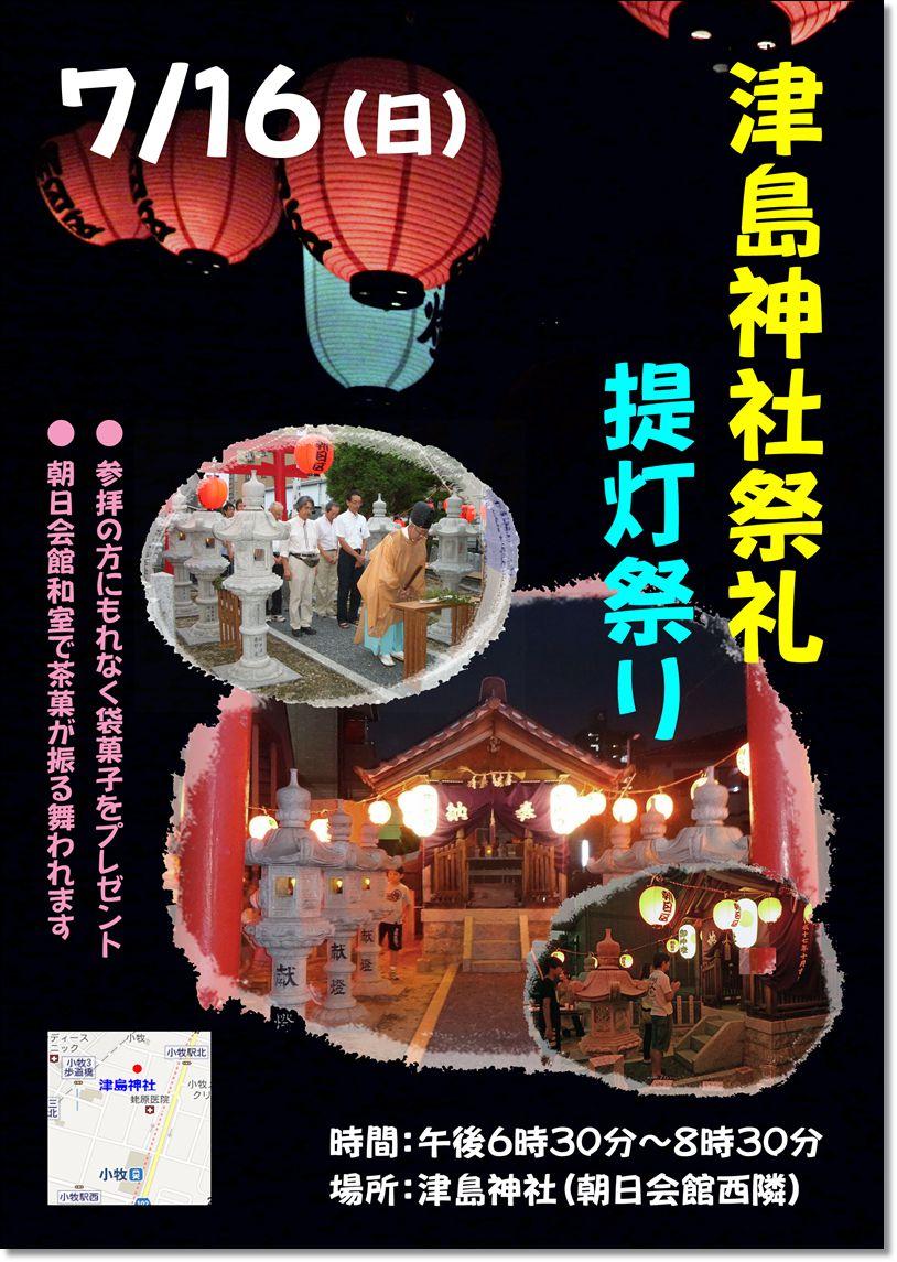 170618 津島神社祭礼ポスター-814