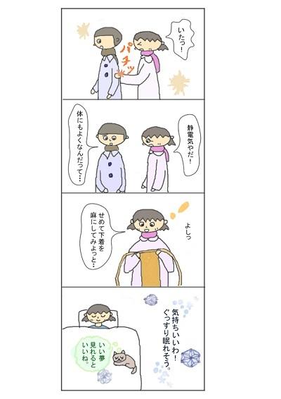 静電気 四コマ1234