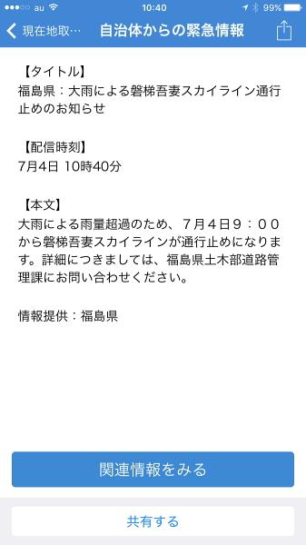2017.07.04 通行止