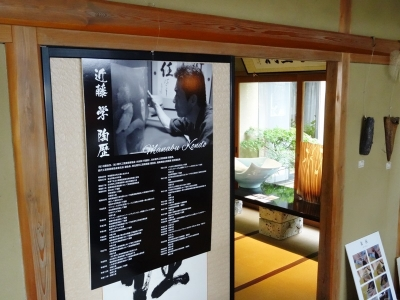 大堀相馬焼_陶吉郎窯の親子展が2017.5月③