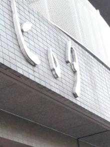 ひろた 008