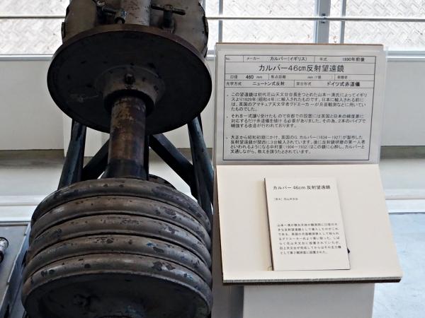 20170505_カルバー46cm解説文