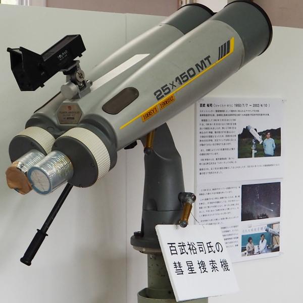 20170505_百武裕司-フジノン15cm双眼鏡