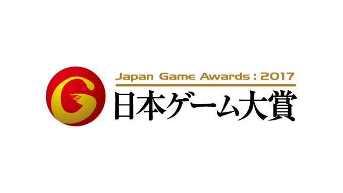 jga2017_logo.jpg