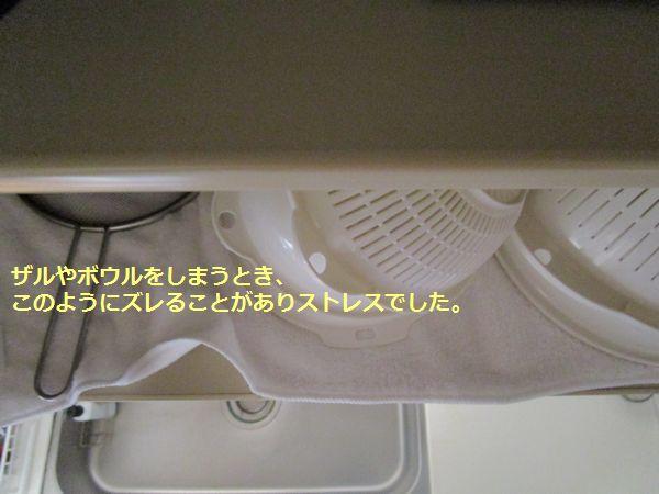 吊戸棚まんなかビフォー (1)-1