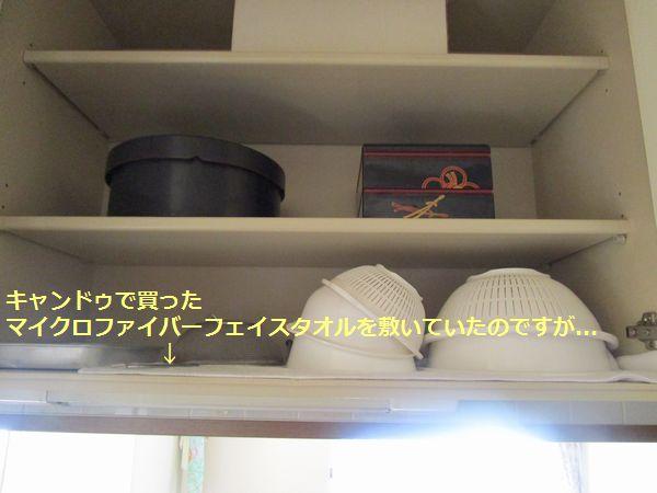 吊戸棚まんなかビフォー (2)-1