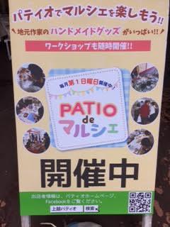 パティオ1
