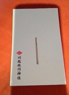 170701氷川神社風車引換券