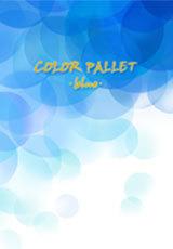 カラーパレット(ブルー)