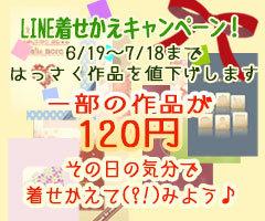 6/19~7/18までキャンペーン