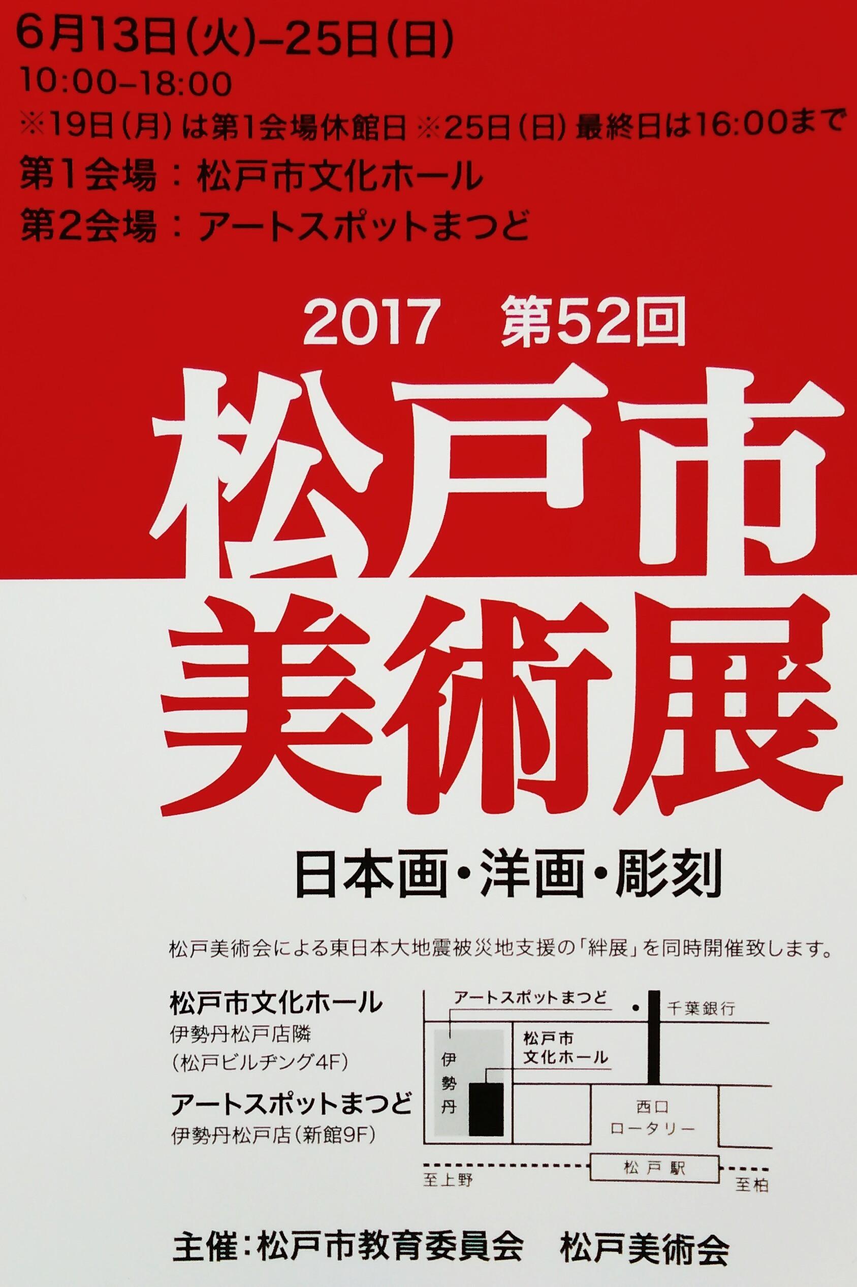 2017 52回 松戸市美術展 出品 公募展
