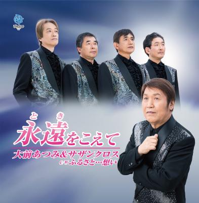 大前あつみ&サザンクロス CD