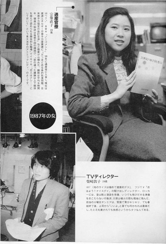宗像直子1987年の女たち