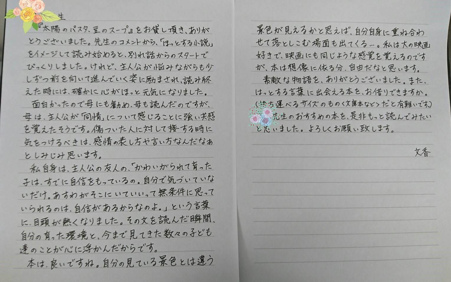 司書の先生へのお手紙