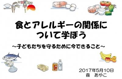 食とアレルギー学習会1