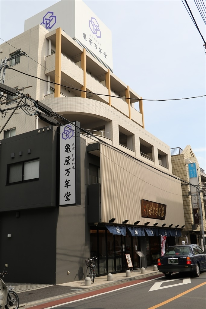 亀屋万年堂本店_1