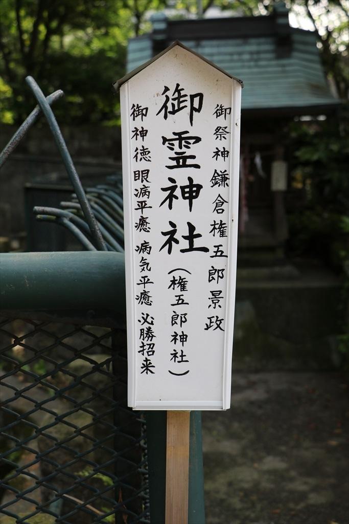 御霊神社_1
