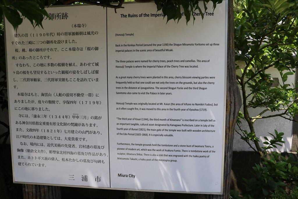 三浦市が設置した説明板