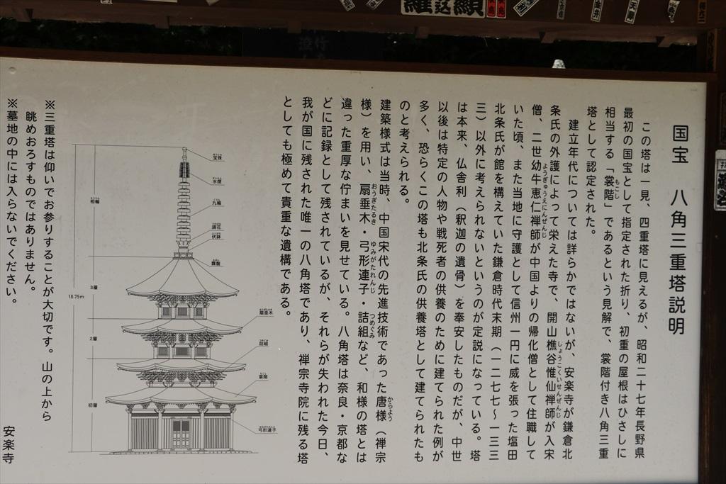 国宝『八角三重塔』_6
