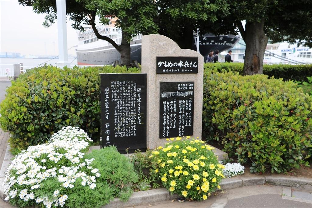 『かもめの水兵さん』の碑