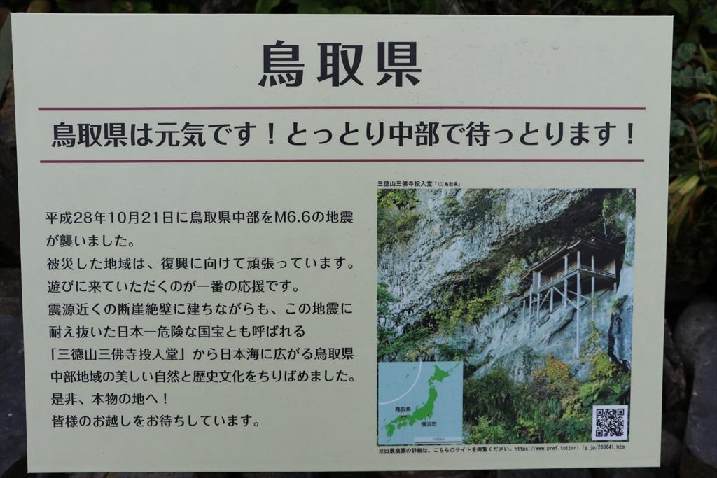 こちらは、鳥取県の出展物_2