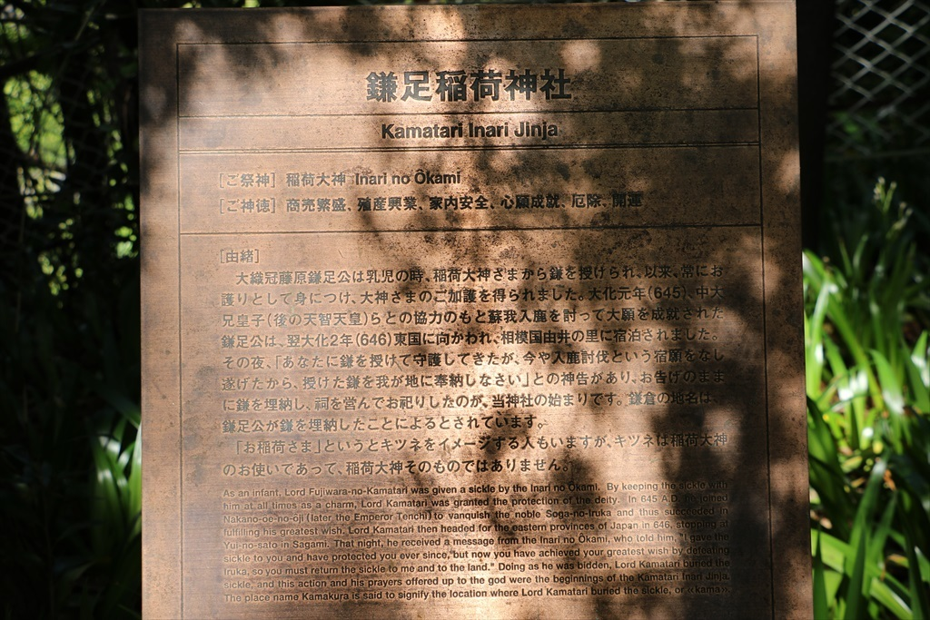 鎌足神社_4