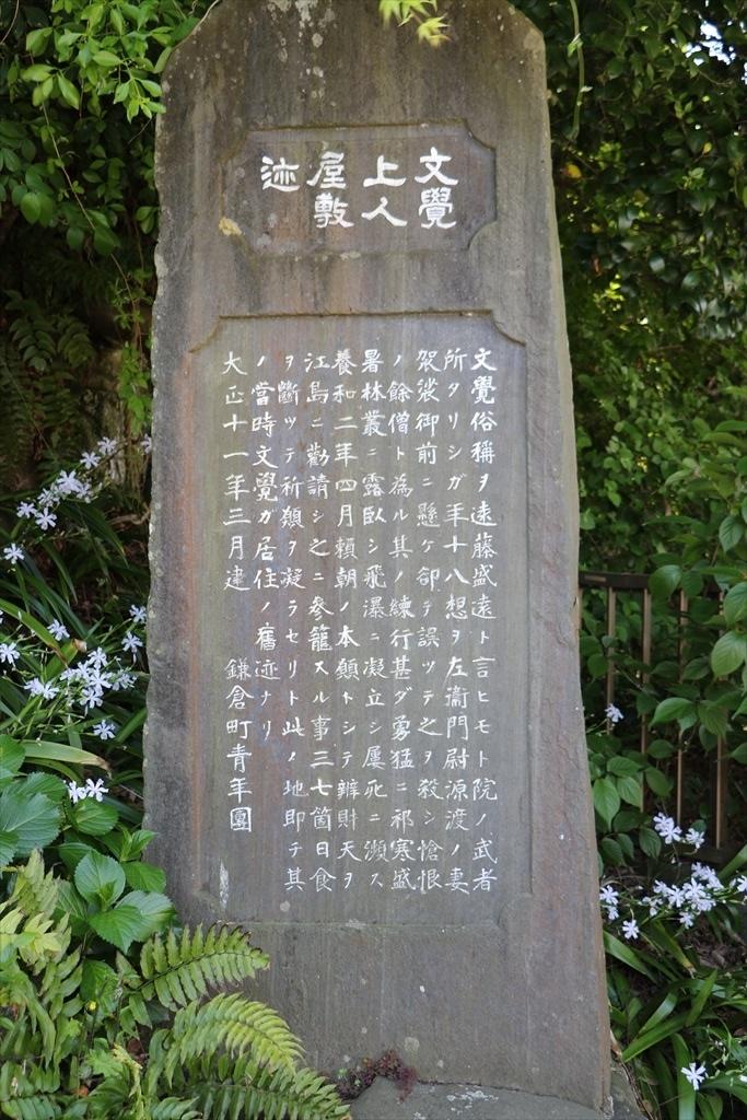 文覚(もんがく)上人屋敷跡石碑
