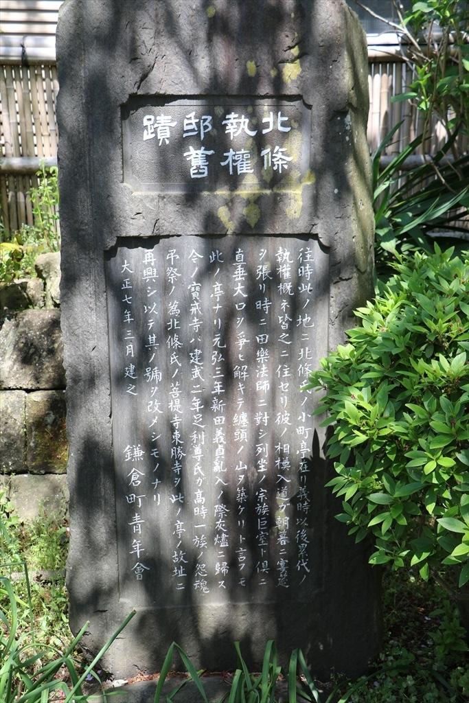 北條執権邸旧蹟の石碑