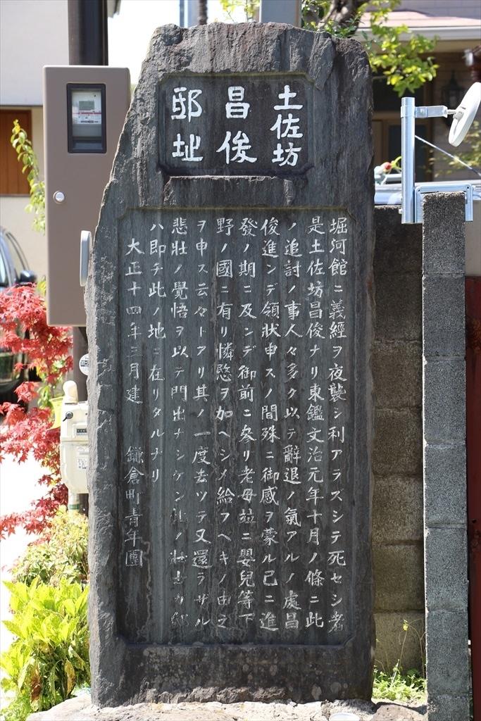 土佐坊昌俊邸跡石碑