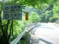 170610京都から滋賀へ
