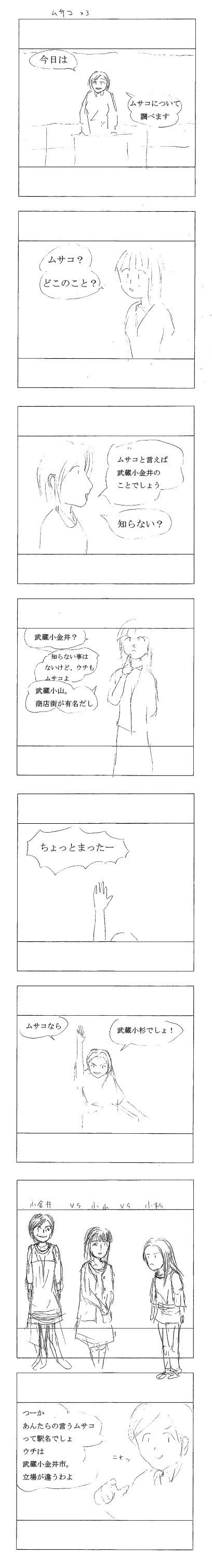 ムサコムサコムサコ-1