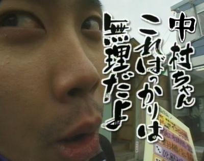 中村ちゃん4