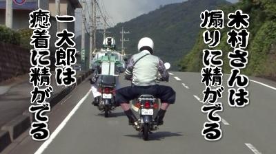 木村は煽りに勤しんでる一太郎は癒着に勤しんでる3