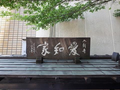 aichiyatake01.jpg