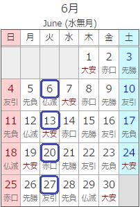 201706_Calendar.png