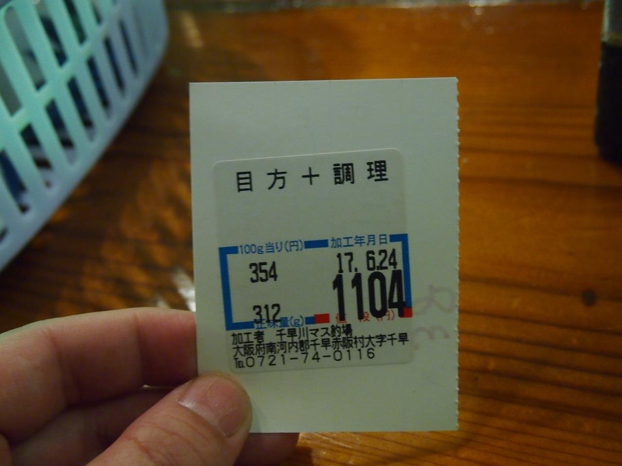 s-P1013217.jpg