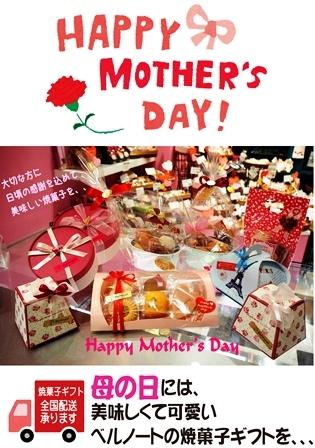 母の日giftポスターweb小