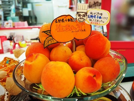 201707abricotweb小-abricot