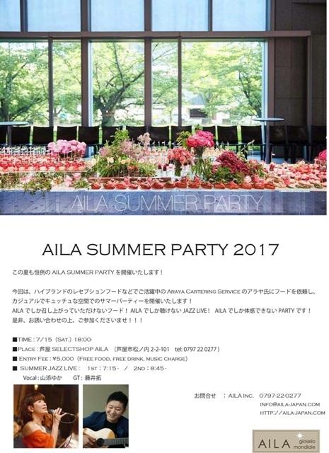 201707_AILAさんイベント
