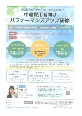 中途採用者向けセミナー2907-9