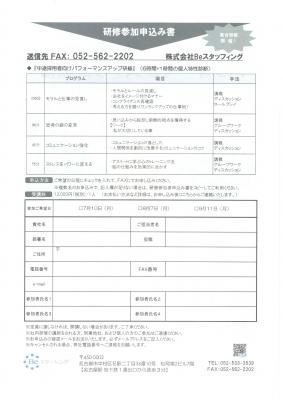 中途採用者向けセミナー申込書2907-9